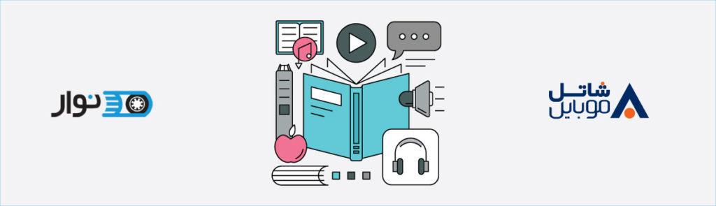 خرید کتاب صوتی از وبسایت نوار