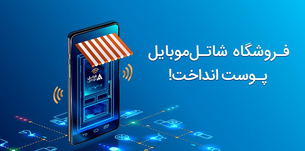 فروشگاه اینترنتی شاتلموبایل