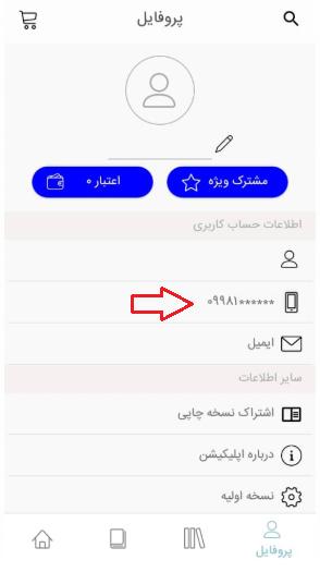 همشهری داستان برای شاتل موبایلی ها