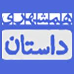 همشهری-داستان