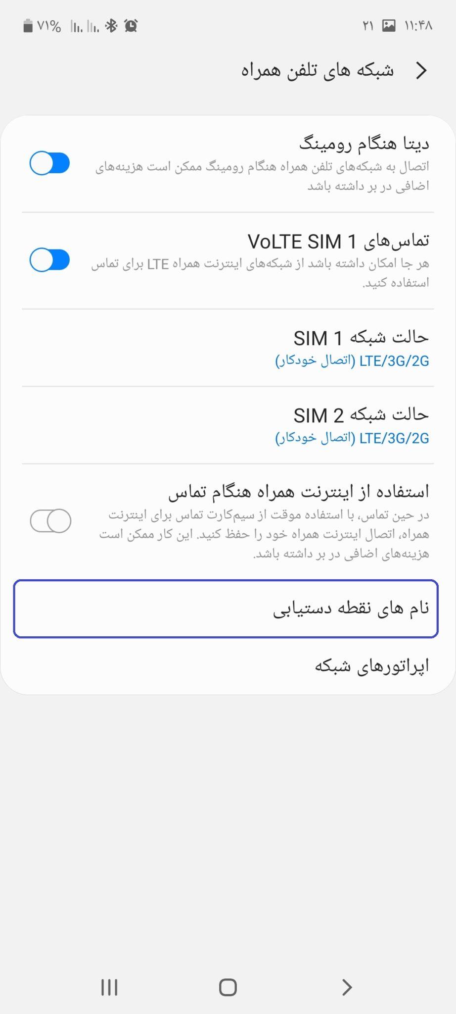تنظیمات اینترنت همراه شاتل موبایل در سیستم عامل اندروید (Android) - شاتل  موبایل