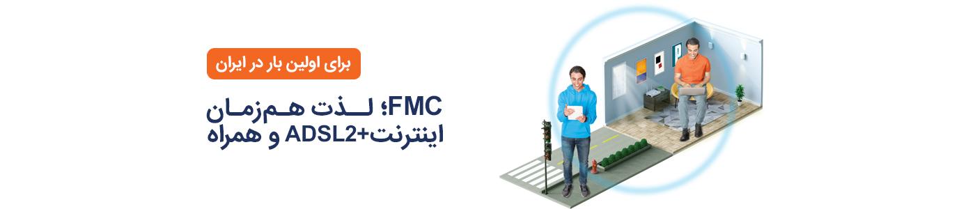 Shatel Mobile FMC